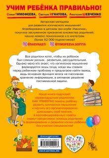 Обложка сзади Как научить ребенка мыслить логически: для детей от 4 до 6 лет Софья Тимофеева, Светлана Игнатова, Анастасия Шевченко