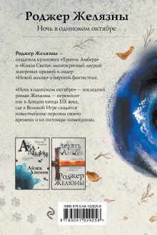 Обложка сзади Ночь в одиноком октябре Роджер Желязны