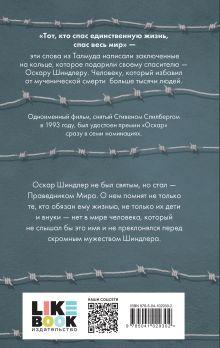 Обложка сзади Список Шиндлера Томас Кенилли