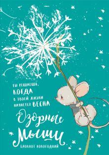 Блокнот. Озорные мыши (оф. 1), 138х200мм, твердая обложка, глиттер, SoftTouch, 64 стр.