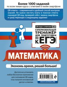 Обложка сзади Математика В. В. Кочагин, М. Н. Кочагина