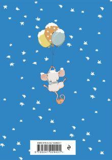 Обложка сзади Блокнот. Озорные мыши (оф. 2), 138х200мм, твердая обложка, глиттер, SoftTouch, 64 стр.