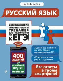 Обложка Русский язык А. Ю. Бисеров