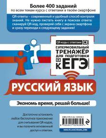 Обложка сзади Русский язык А. Ю. Бисеров