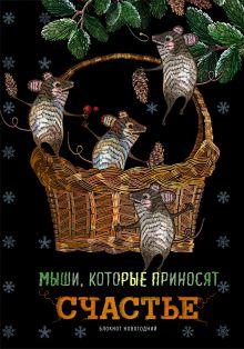 Обложка Блокнот. Мыши, которые приносят счастье (оф. 1), 138х200мм, твердая обложка, глиттер, SoftTouch, 64 стр.