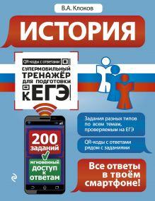 Обложка История В. А. Клоков
