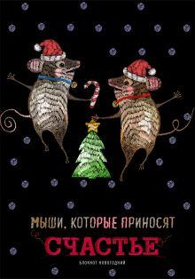 Блокнот. Мыши, которые приносят счастье (оф. 2), 138х200мм, твердая обложка, глиттер, SoftTouch, 64 стр.