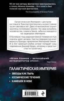 Обложка сзади Камешек в небе Айзек Азимов