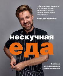 Обложка Нескучная еда Виталий Истомин