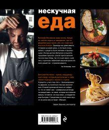 Обложка сзади Нескучная еда Виталий Истомин