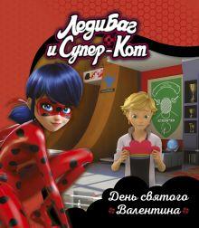 Леди Баг и Супер-Кот. День святого Валентина. Книги для чтения