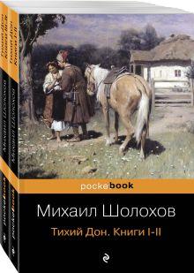 Обложка Тихий Дон (комплект из 2-х книг)