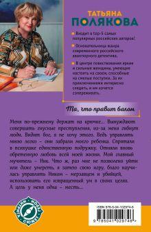 Обложка сзади Та, что правит балом Татьяна Полякова