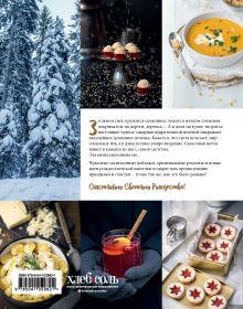 Обложка сзади Вкусное Рождество. Самые лучшие рецепты. Волшебные сказки зимы Лиза Нишлаг, Ларс Вентруп
