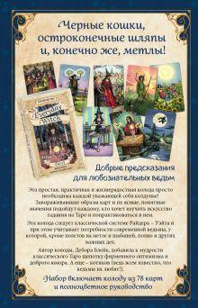 Обложка сзади Everyday Witch Tarot. Повседневное Таро ведьмы (78 карт и руководство в подарочном футляре) Дебора Блейк