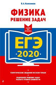 Обложка ЕГЭ-2020. Физика. Решение задач В. А. Колесников