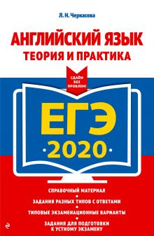 Обложка ЕГЭ-2020. Английский язык. Теория и практика Л. Н. Черкасова