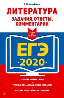 Обложка ЕГЭ-2020. Литература. Задания, ответы, комментарии Е. В. Михайлова