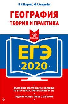 ЕГЭ-2020. География. Теория и практика