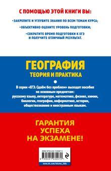 Обложка сзади ЕГЭ-2020. География. Теория и практика Н. Н. Петрова, Ю. А. Соловьёва