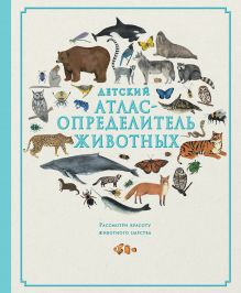 Детский атлас-определитель животных
