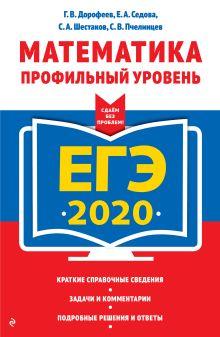 ЕГЭ-2020. Математика. Профильный уровень