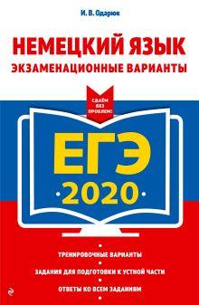 ЕГЭ-2020. Немецкий язык. Экзаменационные варианты