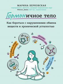 Обложка ГОРМОНичное тело. Как бороться с нарушениями обмена веществ и хронической усталостью Марина Берковская