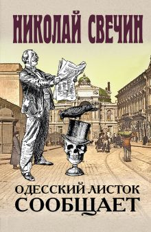 Обложка Одесский листок сообщает Николай Свечин