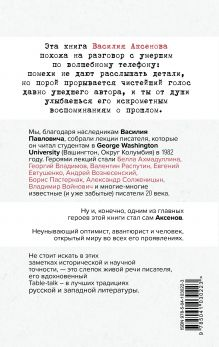 Обложка сзади Лекции по русской литературе Василий Аксёнов