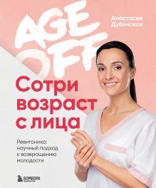 Обложка Age off. Сотри возраст с лица. Ревитоника: научный подход к возвращению молодости Анастасия Дубинская