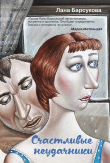 Обложка Счастливые неудачники Лана Барсукова