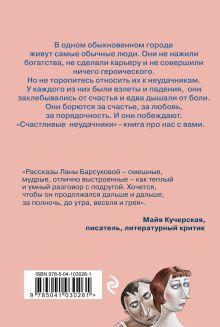 Обложка сзади Счастливые неудачники Лана Барсукова