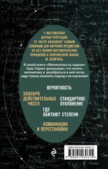 Обложка сзади Математика на ладони Крис Уорринг