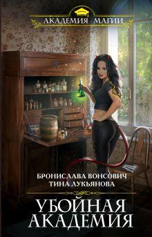 Обложка Убойная Академия Бронислава Вонсович, Тина Лукьянова