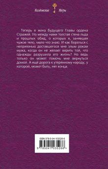 Обложка сзади Жена в наследство. Книга вторая Елена Счастная