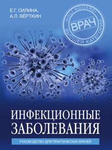 Инфекционные заболевания. Руководство для практических врачей