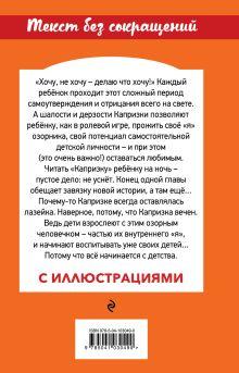 Обложка сзади Капризка Владимир Воробьев
