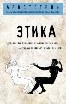 Обложка Этика Аристотель