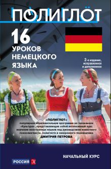 Обложка 16 уроков Немецкого языка. Начальный курс