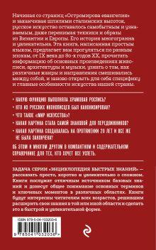 Обложка сзади Русское искусство. Для тех, кто хочет все успеть