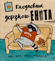 Ежедневник дерзкого енота. Мой ЗОЖ - мои правила. 140х155мм, мягкая обложка, SoftTouch, 160 стр.