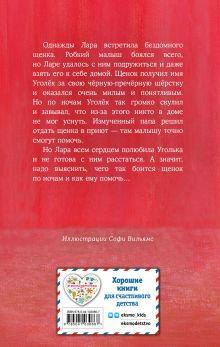 Обложка сзади Щенок Уголёк, или Как перестать бояться (выпуск 42) Холли Вебб