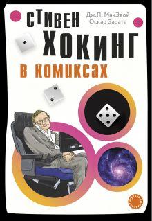 Хокинг в комиксах: история жизни и открытий великого ученого