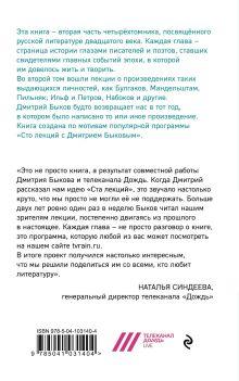 Обложка сзади Лекции по русской литературе XX века. Том 2 Дмитрий Быков