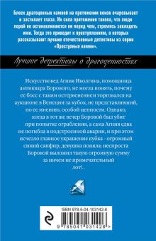 Обложка сзади Таинственный сапфир апостола Петра Наталья Александрова
