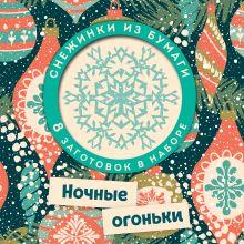 Ночные огоньки. Набор снежинок для вырезания (197х197 мм, 16 стр., в европодвесе)