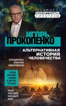 Обложка Альтернативная история человечества Игорь Прокопенко