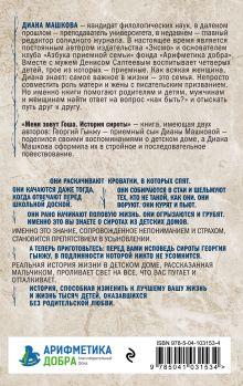 Обложка сзади Меня зовут Гоша. История сироты Диана Машкова, Георгий Гынжу