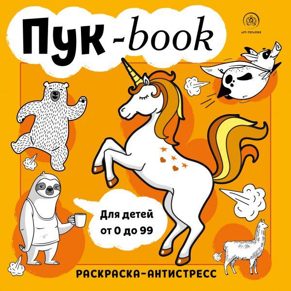 Книга Пукбук Раскраска антистресс купить от 279 ₽, скачать ...